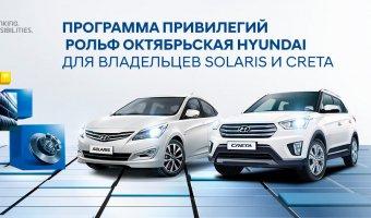 Программа привилегий для владельцев Hyundai Solaris и Hyundai Creta