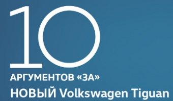 Новый Volkswagen Tiguan: особые условия для первых покупателей