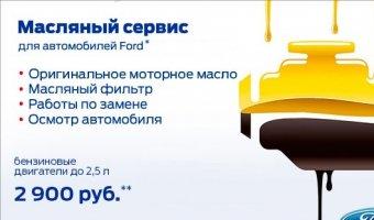 Замена масла у автомобилей Ford за 2990 рублей
