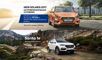 Эксклюзивное предложение на автомобили Hyundai