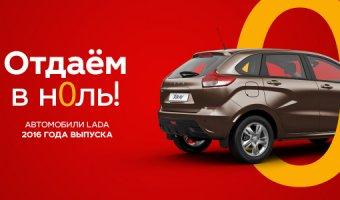 Новые автомобили LADA на лучших условиях года в ТЕХИНКОМ!