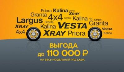 Жаркие дни в ТЕХИНКОМ: выгода на новую LADA до 110 000 рублей!