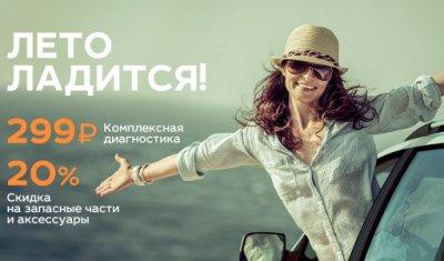 Лето ладится вместе с сервисом ТЕХИНКОМ