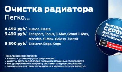 Питерский сервис «Рольф Октябрьская» приглашает на чистку радиаторов