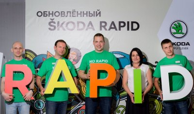 Презентация обновленного ŠKODA Rapid в Атлант-М Тушино