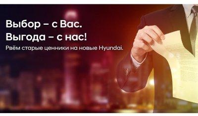 Лучшие модели Hyundai на особых условиях!