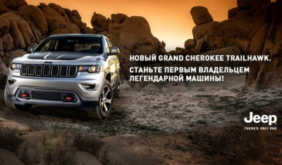 Новый Grand Cherokee Trailhawk уже в АВИЛОН