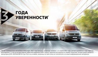 Volkswagen дарит три года «гарантированной уверенности»