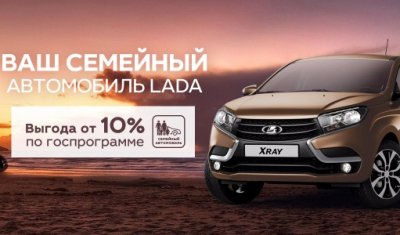 Ваш семейный автомобиль LADA с выгодой до 10 %