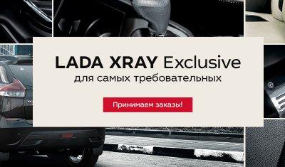 Для самых требовательных! LADA XRAY Exclusive в ТЕХИНКОМ