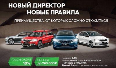 Решающее предложение на автомобили ŠKODA в АВТОРУСЬ БУТОВО