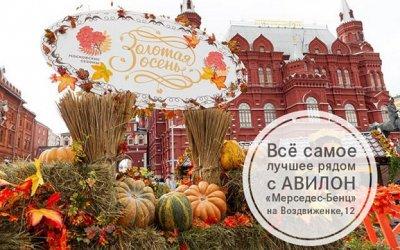 «Золотая осень» – самое время для покупки нового «Мерседес-Бенц»