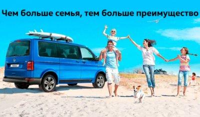 Volkswagen – лучший выбор для семейных путешествий