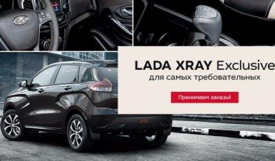 Лучший автомобиль на лучших условиях! LADA XRAY Exclusive в ТЕХИНКОМ