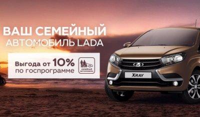 Ищите семейный автомобиль? В ТЕХИНКОМ LADA с выгодой от 10%!