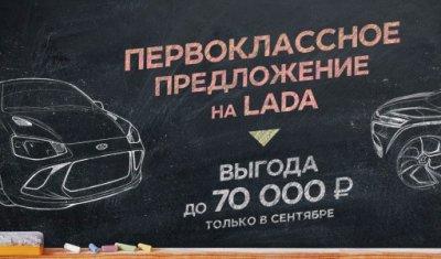Первокласное предложение на LADA в ТЕХИНКОМ. Выгода до 70 000 рублей