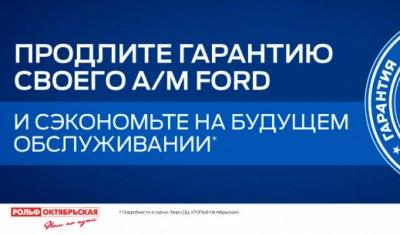 Ford Сервис Контракт – выгодное предложение от «Рольф Октябрьская»