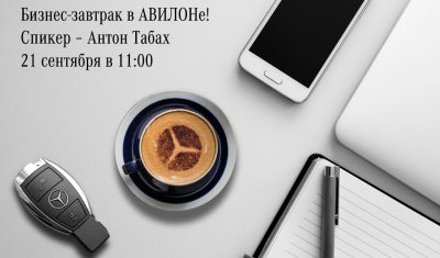 Бизнес-завтрак для корпоративных клиентов малотоннажного транспорта АВИЛОН «Мерседес-Бенц»