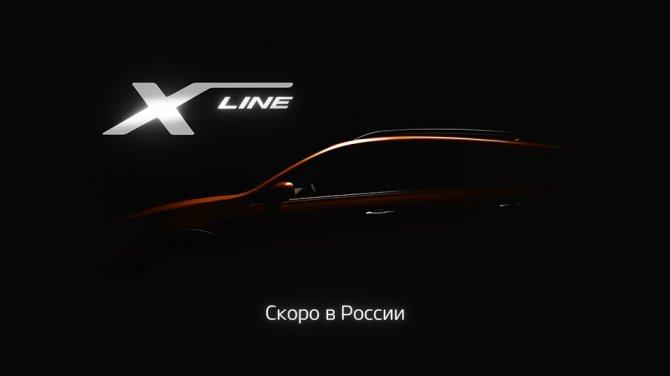 X-Line | Скоро и только в России