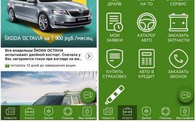 Мобильное приложение Атлант-М Тушино. Любимый автоцентр у тебя в кармане