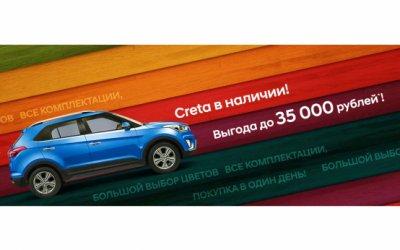 Creta с выгодой до 35 000 рублей в АКРОС  Hyundai!