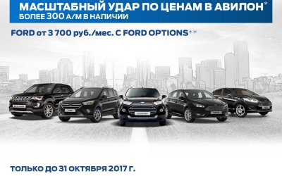 Масштабный удар по ценам в АВИЛОН Ford!