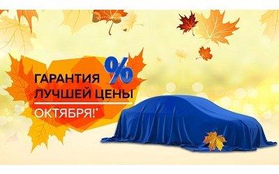Гарантия лучшей цены в АКРОС Hyundai!