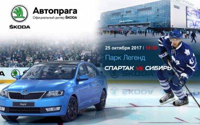 «Автопрага» подарит болельщикам «Спартака» приглашения на тест-драйв