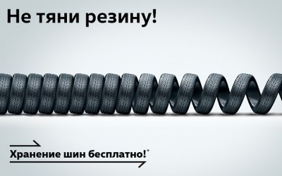 Не тяни резину! Подготовь свой Volkswagen к зиме