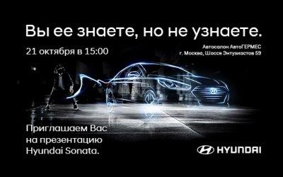 Вы ее знаете, но не узнаете. Новая Hyundai Sonata в АвтоГЕРМЕС