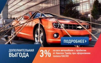 Дополнительная выгода 3% на все автомобили с пробегом в Авилон Трейд