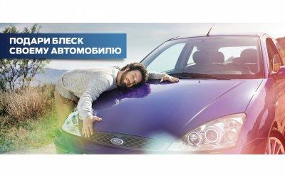 Подари блеск своему автомобилю в АВИЛОН Ford