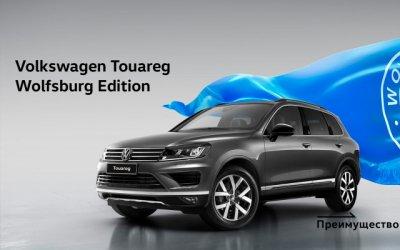 Фирменный стиль и новые опции: Volkswagen Touareg Wolfsburg Edition