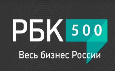 ГК «АвтоСпецЦентр» заняла 178 место в рейтинге 500 крупнейших по выручке компаний России (по версии РБК)