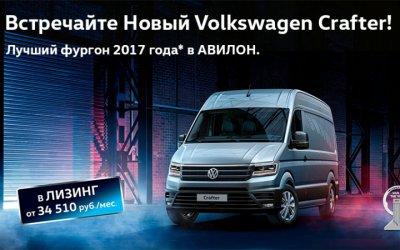 Встречайте Новый Volkswagen Crafter в АВИЛОН!