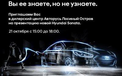 Музыка будущего: презентация и тест-драйв новой Hyundai Sonata