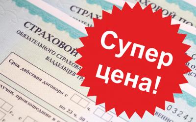 Прокуратура закрывает сайты с поддельными полисами ОСАГО