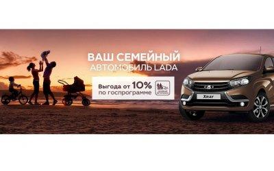 Автомобиль для Вашей семьи в ТЕХИНКОМ