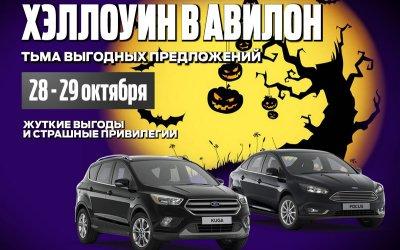 Приглашаем Вас на Хэллоуин в АВИЛОН Ford!