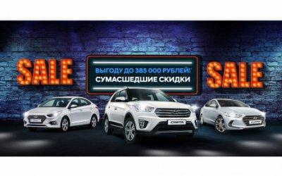 Сумасшедшие скидки в АКРОС Hyundai!
