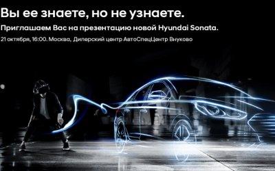 21 октября АвтоСпецЦентр Внуково презентует  обновленный российский бестселлер – Hyundai Sonata 2017