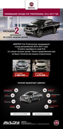 LS-FullB_Fiat.jpg