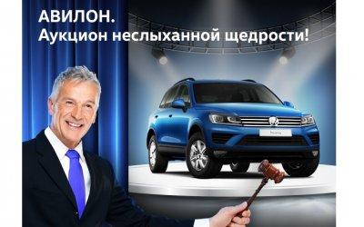 Аукцион неслыханной щедрости в АВИЛОН Volkswagen