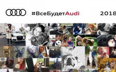 В преддверии года собаки Ауди Центр Таганка, Ауди Центр Варшавка и Ауди Центр Восток выпустили календарь Audi 2018: я и моя собака