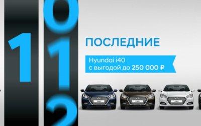 Выгодней уже не будет! Последние Hyundai i40 в АВИЛОН