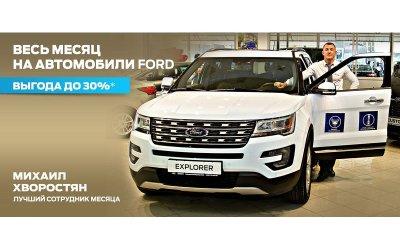 Личная выгода от лучшего продавца месяца в АВИЛОН Ford