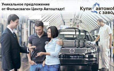 Купи автомобиль Volkswagen с завода