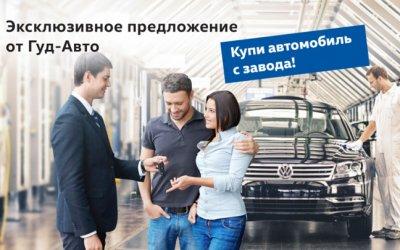 Купить Volkswagen с завода вместе с Гуд-Авто