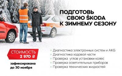 АВТОРУСЬ БУТОВО: подготовим Ваш автомобиль ŠKODA к зиме!