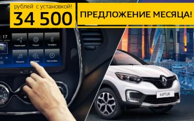 Мультимедийный центр DVM-0516С с установкой всего за 34 500 рублей!